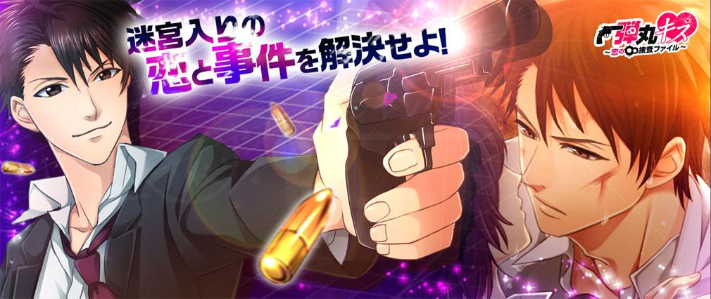 弾丸キス 恋の捜査ファイル キービジュアル
