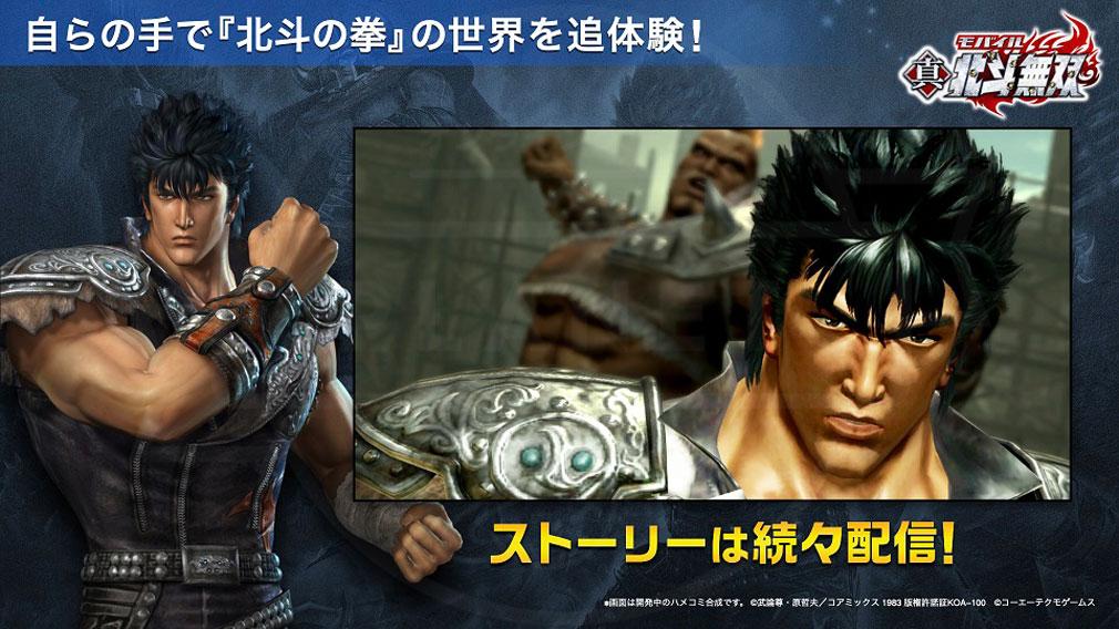 真・北斗無双 ストーリーモード『伝説編』紹介イメージ