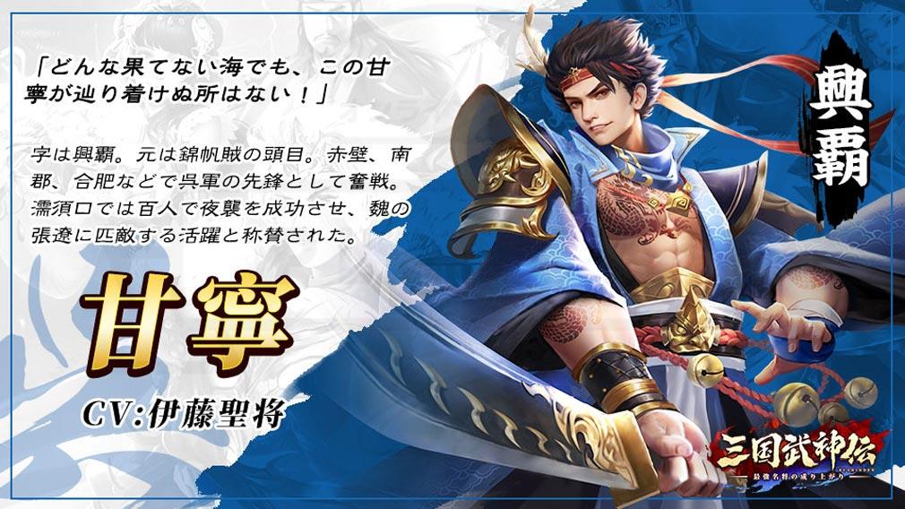 三国武神伝 最強名将の成り上がり キャラクター『甘寧』紹介イメージ