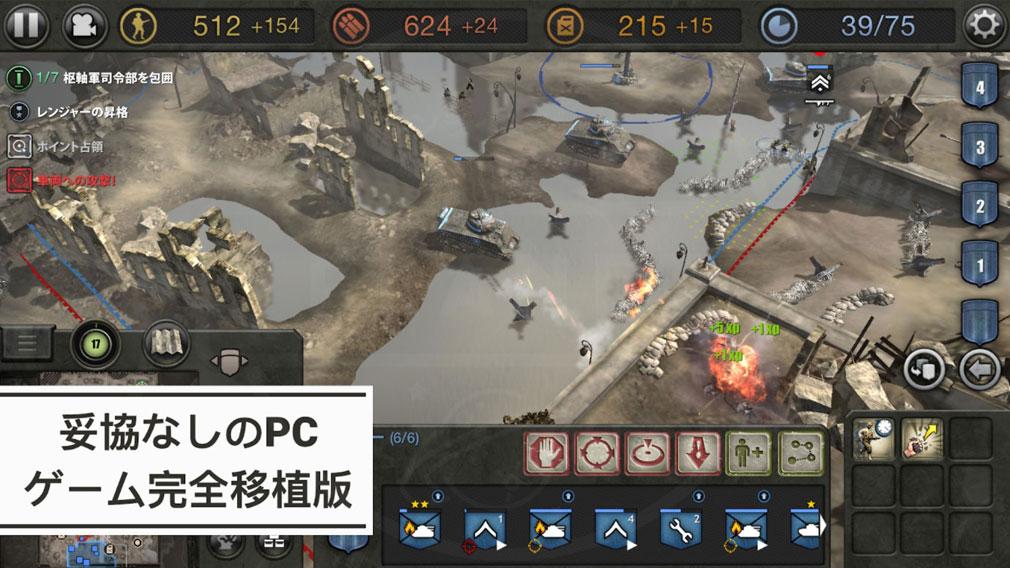 Company of Heroes(カンパニー オブ ヒーローズ) 完全移植した紹介イメージ