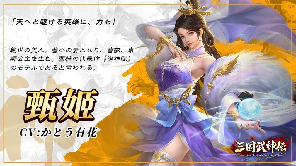 三国武神伝 最強名将の成り上がり キャラクター『甄姬』紹介イメージ