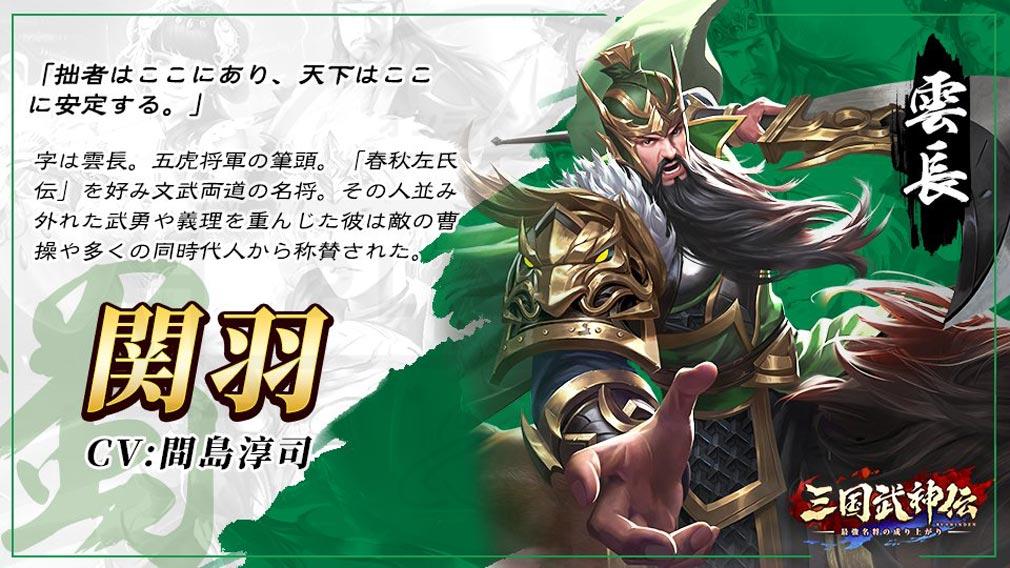 三国武神伝 最強名将の成り上がり キャラクター『関羽』紹介イメージ