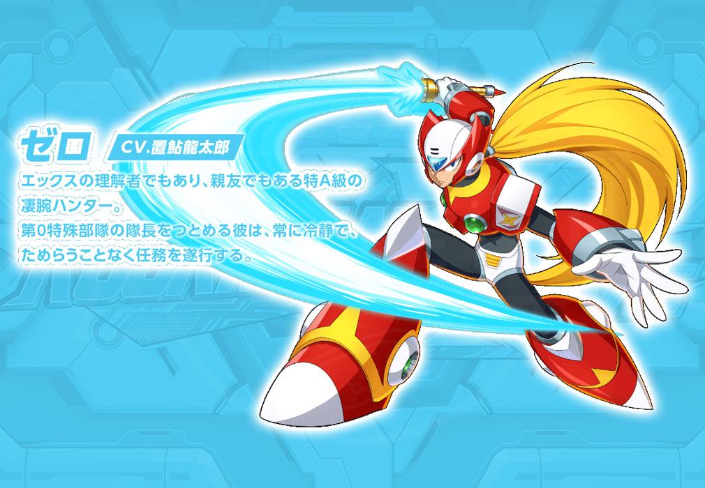 ロックマンX DiVE(RXD) キャラクター『ゼロ』紹介イメージ