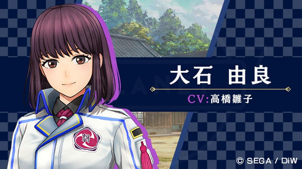 サクラ革命 華咲く乙女たち キャラクター『大石 由良』紹介イメージ