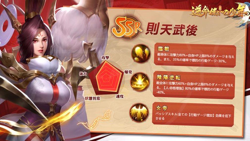 逆命使いの少年 斬滅の刃 キャラクター『則天武後』紹介イメージ
