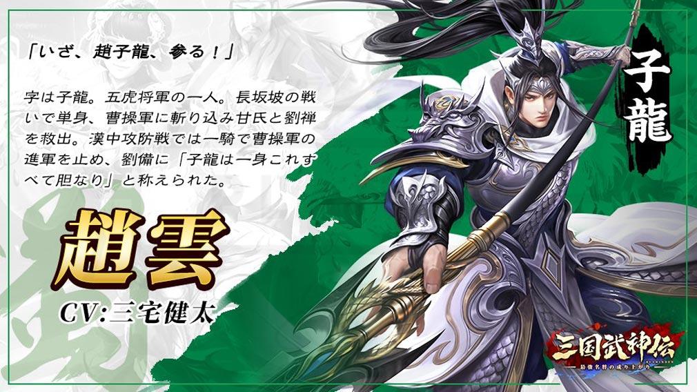 三国武神伝 最強名将の成り上がり キャラクター『趙雲』紹介イメージ