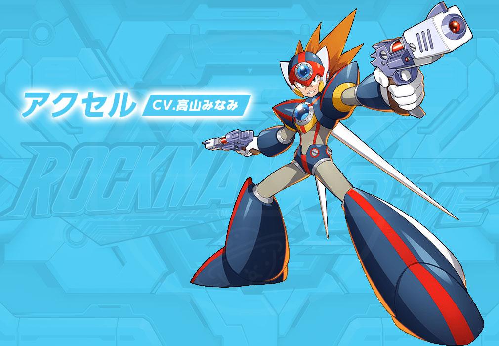 ロックマンX DiVE(RXD) キャラクター『アクセル』紹介イメージ