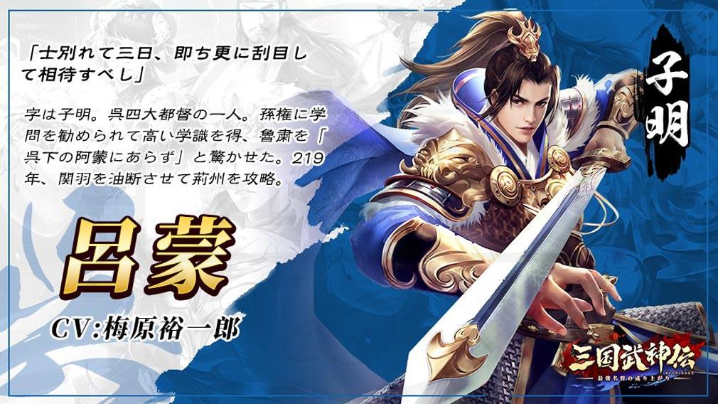 三国武神伝 最強名将の成り上がり キャラクター『呂蒙』紹介イメージ
