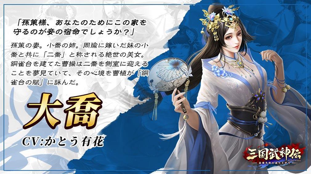 三国武神伝 最強名将の成り上がり キャラクター『大喬』紹介イメージ
