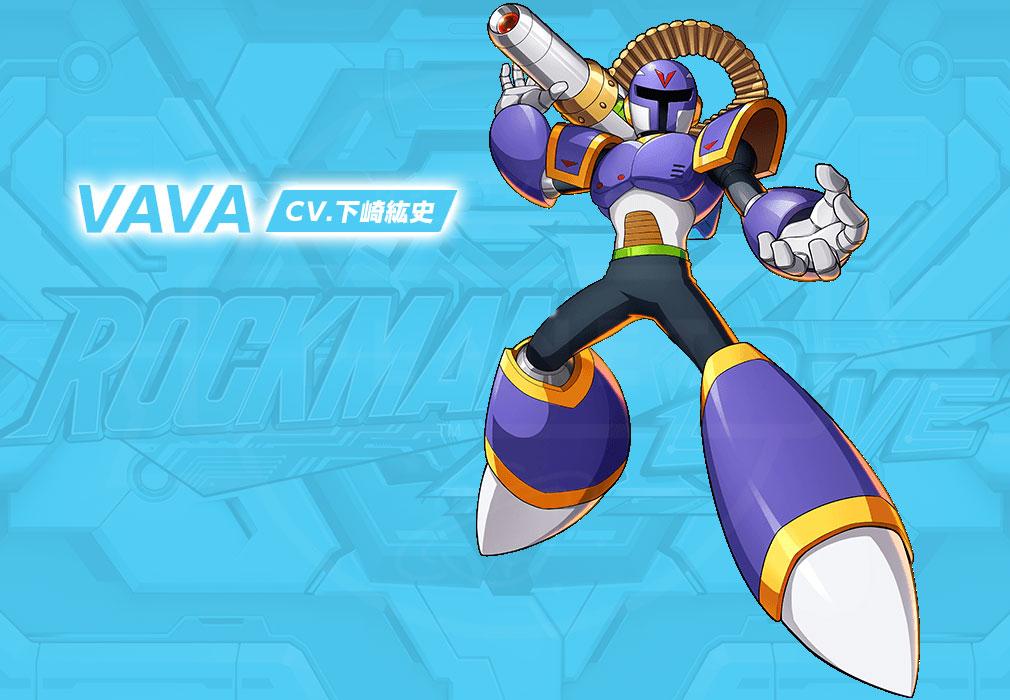 ロックマンX DiVE(RXD) キャラクター『VAVA』紹介イメージ