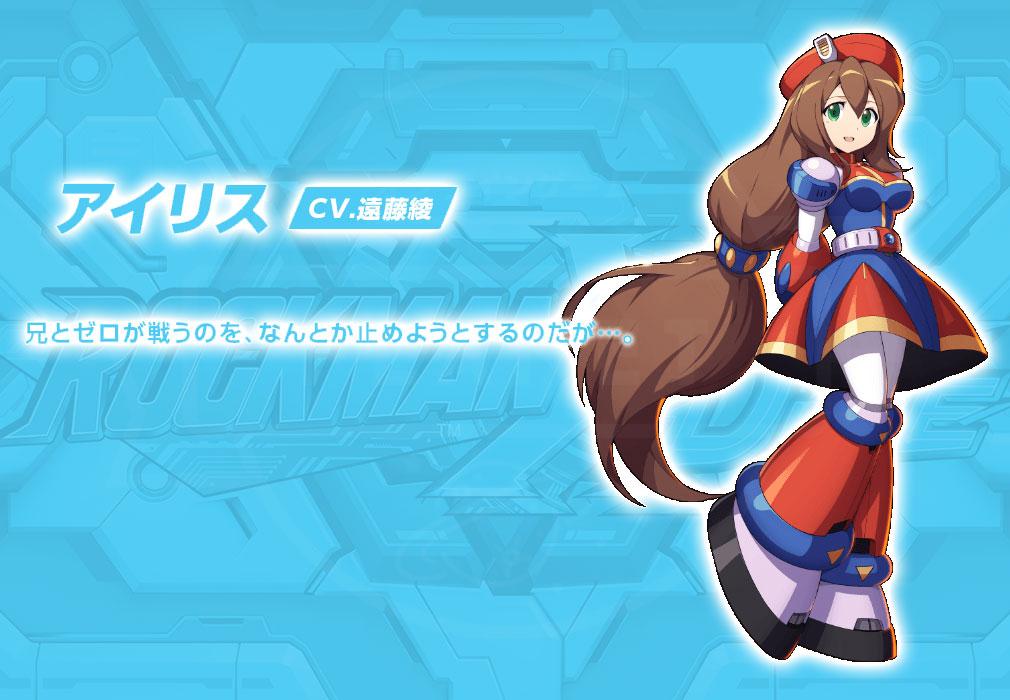 ロックマンX DiVE(RXD) キャラクター『アイリス』紹介イメージ