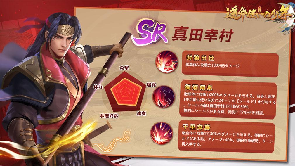 逆命使いの少年 斬滅の刃 キャラクター『真田幸村』紹介イメージ