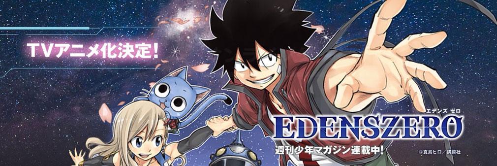 EDENS ZERO(エデンズゼロ) TVアニメ化フッターイメージ