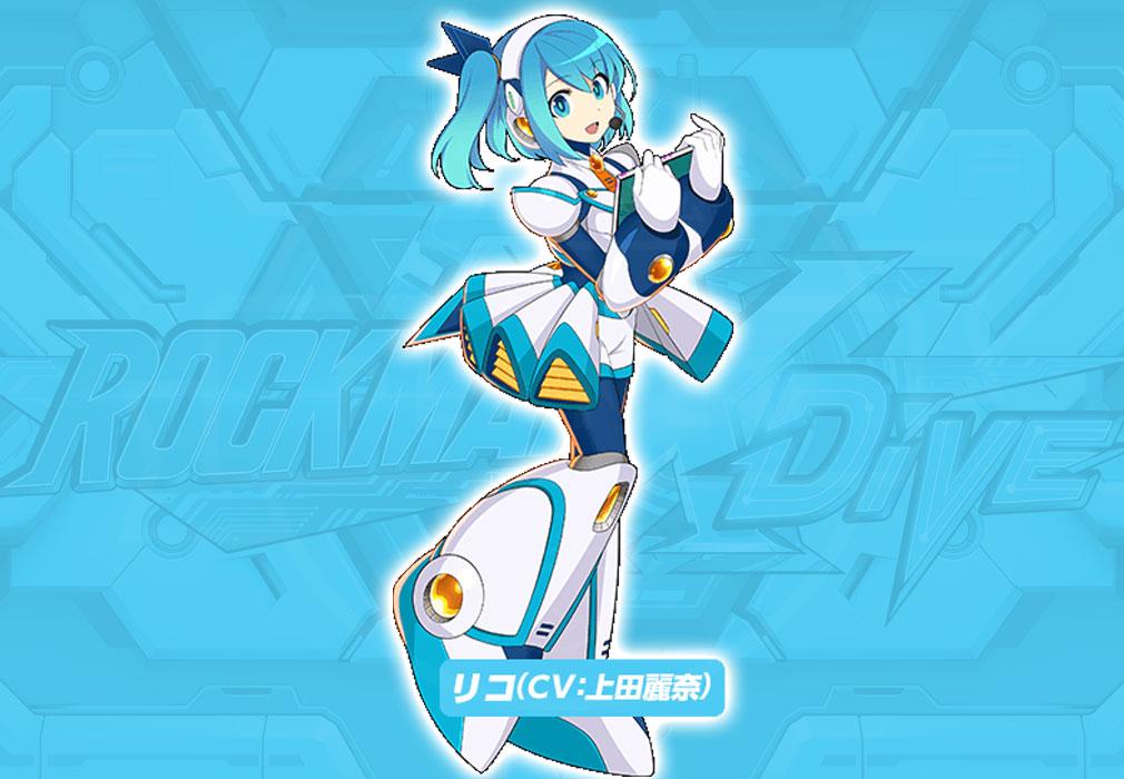 ロックマンX DiVE(RXD) キャラクター『リコ』紹介イメージ