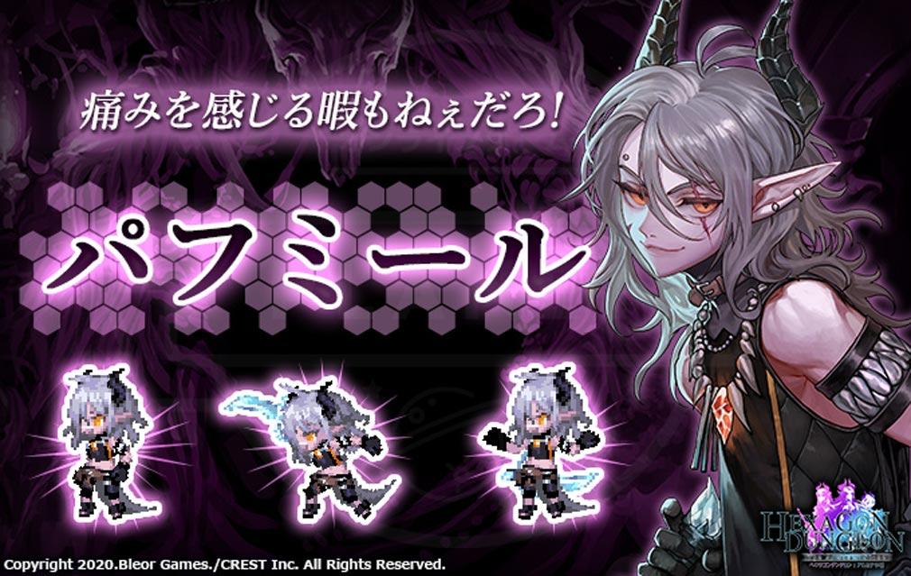 ヘキサゴンダンジョン:アルカナの石 キャラクター『パフミール』紹介イメージ