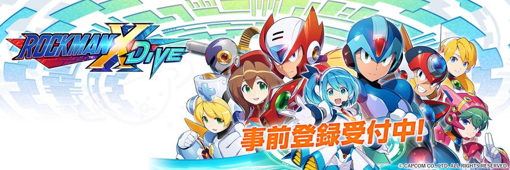 ロックマンX DiVE(RXD) フッター紹介イメージ