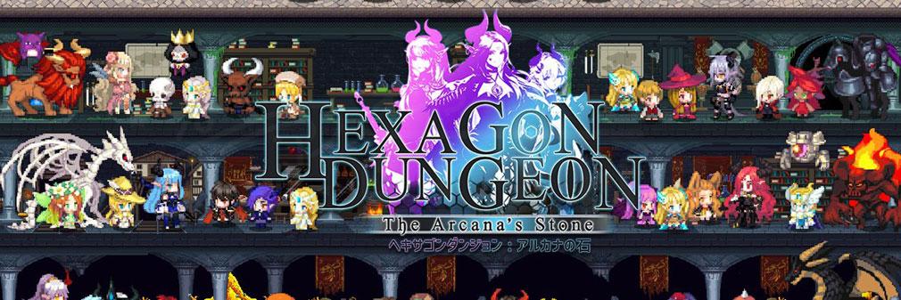 ヘキサゴンダンジョン:アルカナの石 フッターイメージ