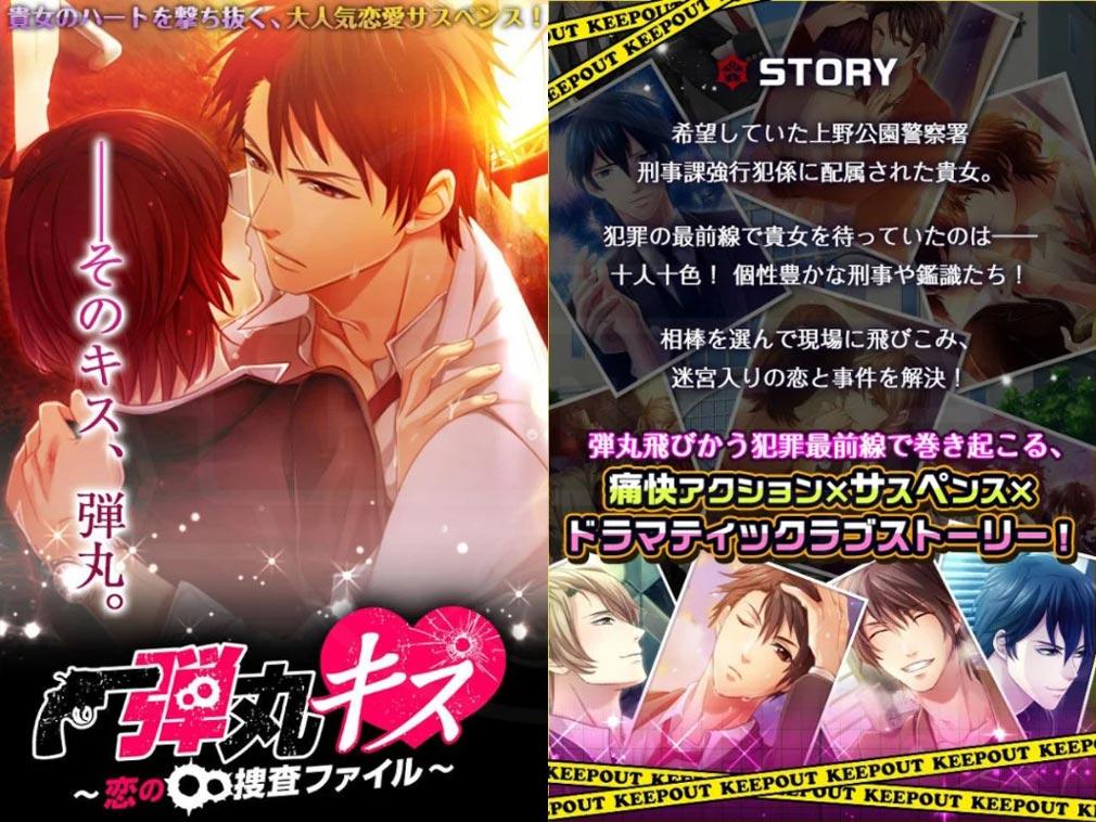 弾丸キス 恋の捜査ファイル ストーリー紹介イメージ