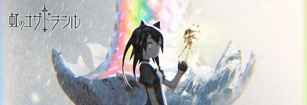 虹のユグドラシル フッターイメージ