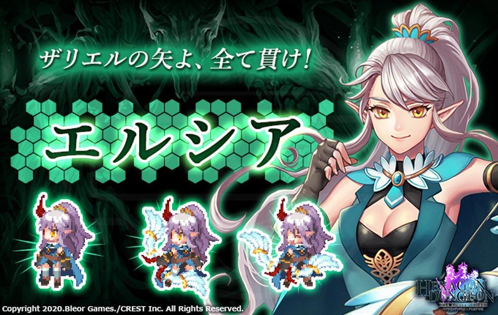 ヘキサゴンダンジョン:アルカナの石 キャラクター『エルシア』紹介イメージ