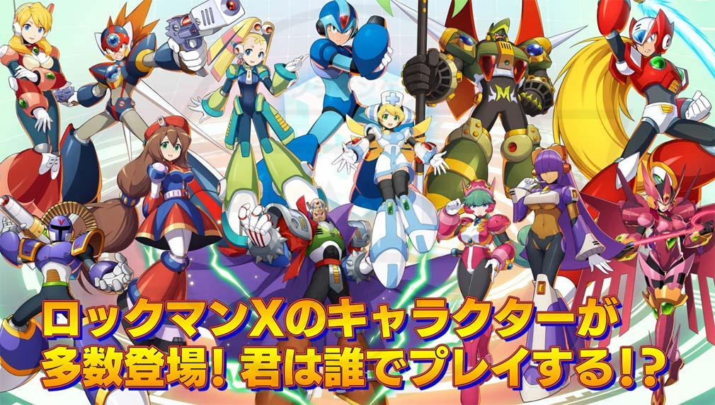 ロックマンX DiVE(RXD) 様々なキャラクターが登場する紹介イメージ