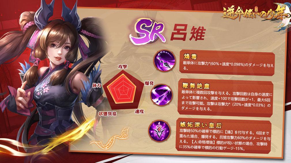 逆命使いの少年 斬滅の刃 キャラクター『呂布』紹介イメージ