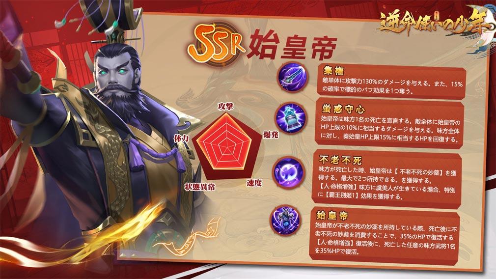 逆命使いの少年 斬滅の刃 キャラクター『始皇帝』紹介イメージ