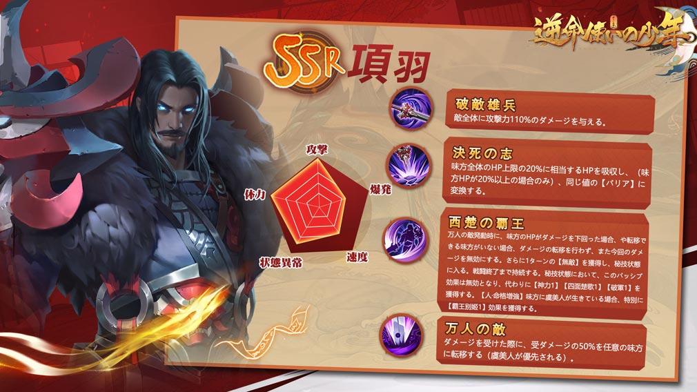 逆命使いの少年 斬滅の刃 キャラクター『項羽』紹介イメージ
