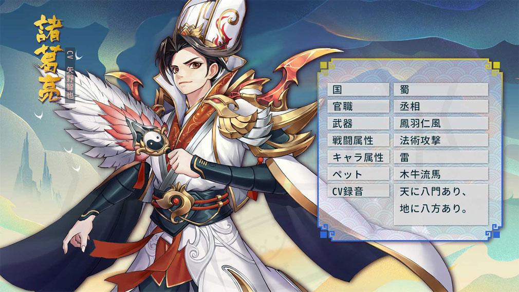 三国戦神記 キャラクター『諸葛亮』紹介イメージ