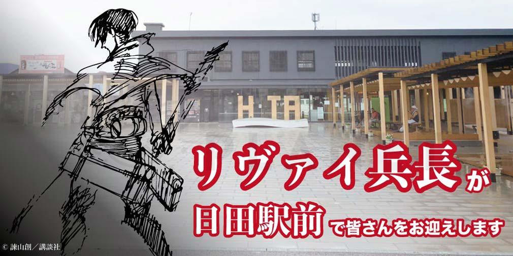 進撃の巨人 in HITA 諫山先生描き下ろし原画を元にした『リヴァイ兵長』のオリジナル銅像紹介イメージ