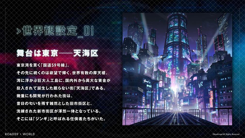 ROAD59 新時代任侠特区 世界観紹介イメージ