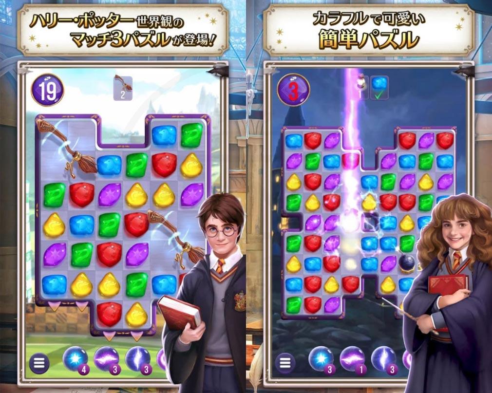 ハリー・ポッター 呪文と魔法のパズル 魔法3マッチパズル紹介イメージ