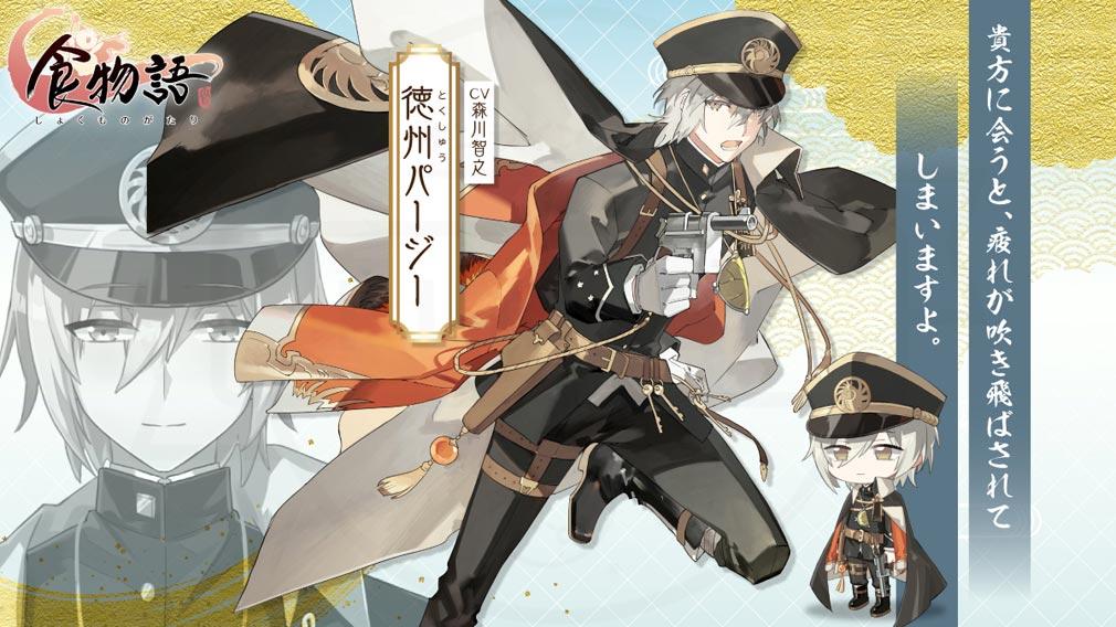 食物語 キャラクター『徳州パージー(とくしゅうぱーじー)』紹介イメージ