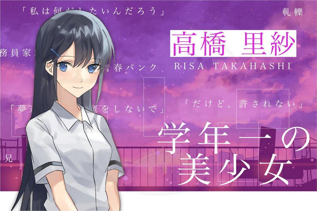 ガラパゴスの微振動 キャラクター『高橋 里紗』紹介イメージ