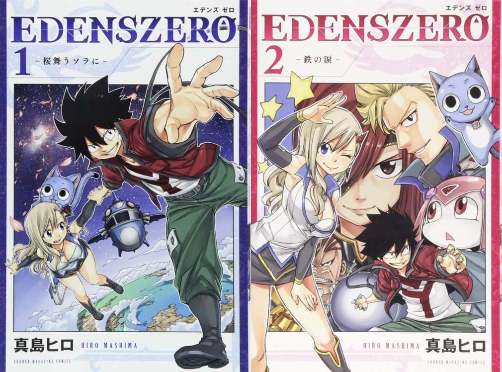 EDENS ZERO(エデンズゼロ) 1巻、2巻表紙イメージ