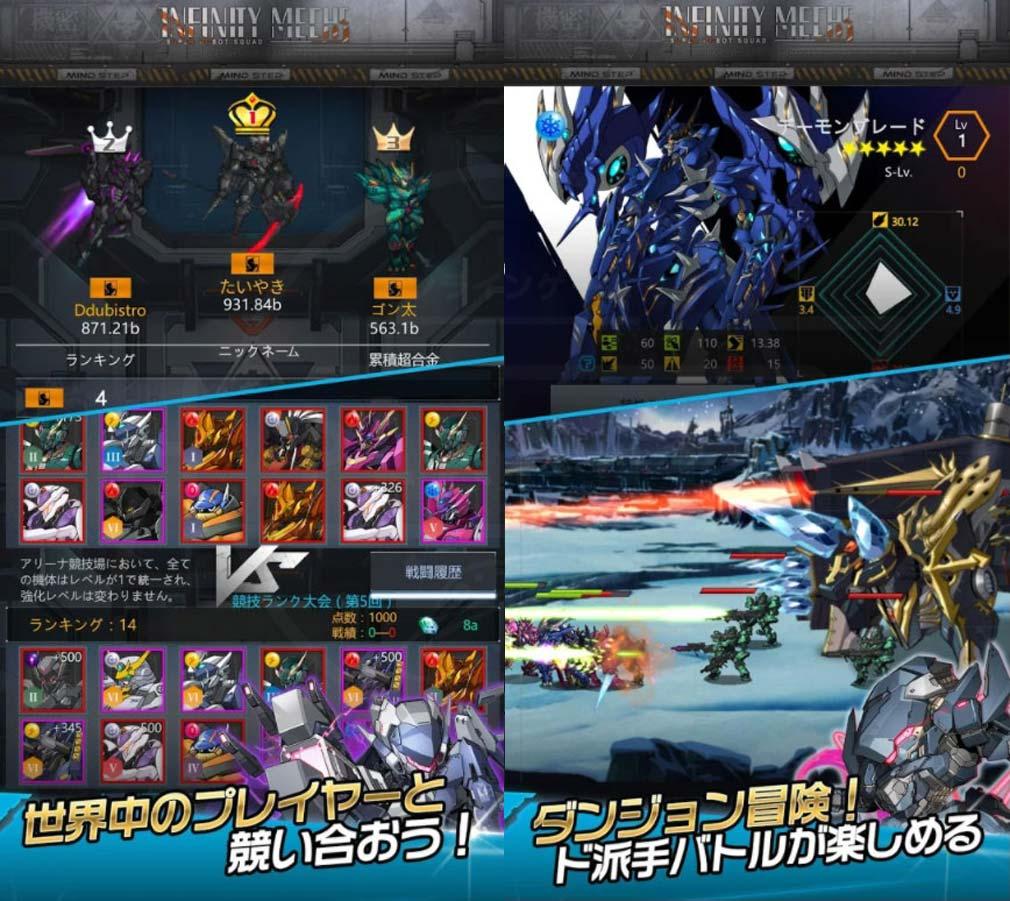 インフィニティ・メカ(Infinity Mechs) 世界中のプレイヤーと競い合う、ダンジョン紹介イメージ