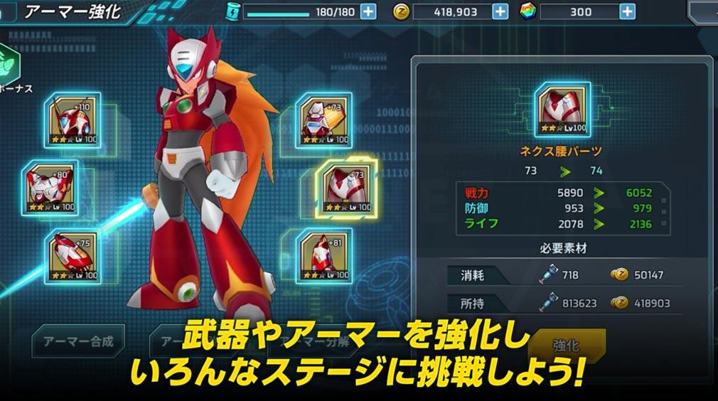 ロックマンX DiVE(RXD) 『武器』と『アーマー』紹介イメージ
