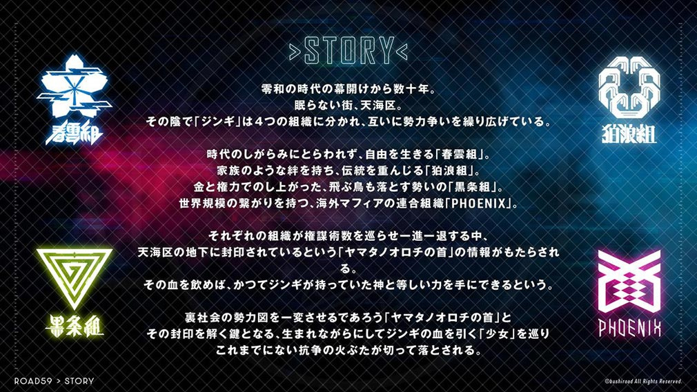 ROAD59 新時代任侠特区 あらすじ紹介イメージ