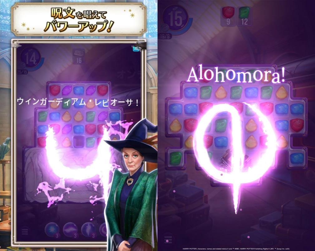 ハリー・ポッター 呪文と魔法のパズル 『呪文』スクリーンショット