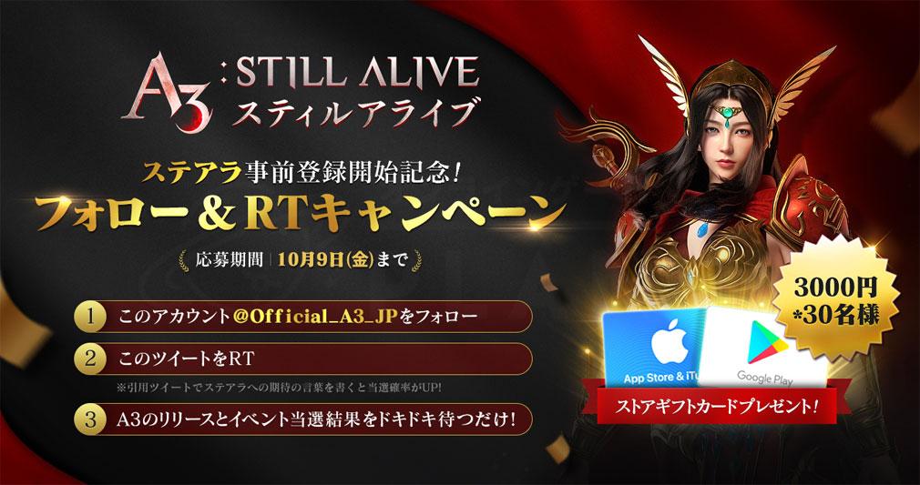 A3 STILL ALIVE スティルアライブ 公式Twitterフォロー&RTキャンペーン紹介イメージ