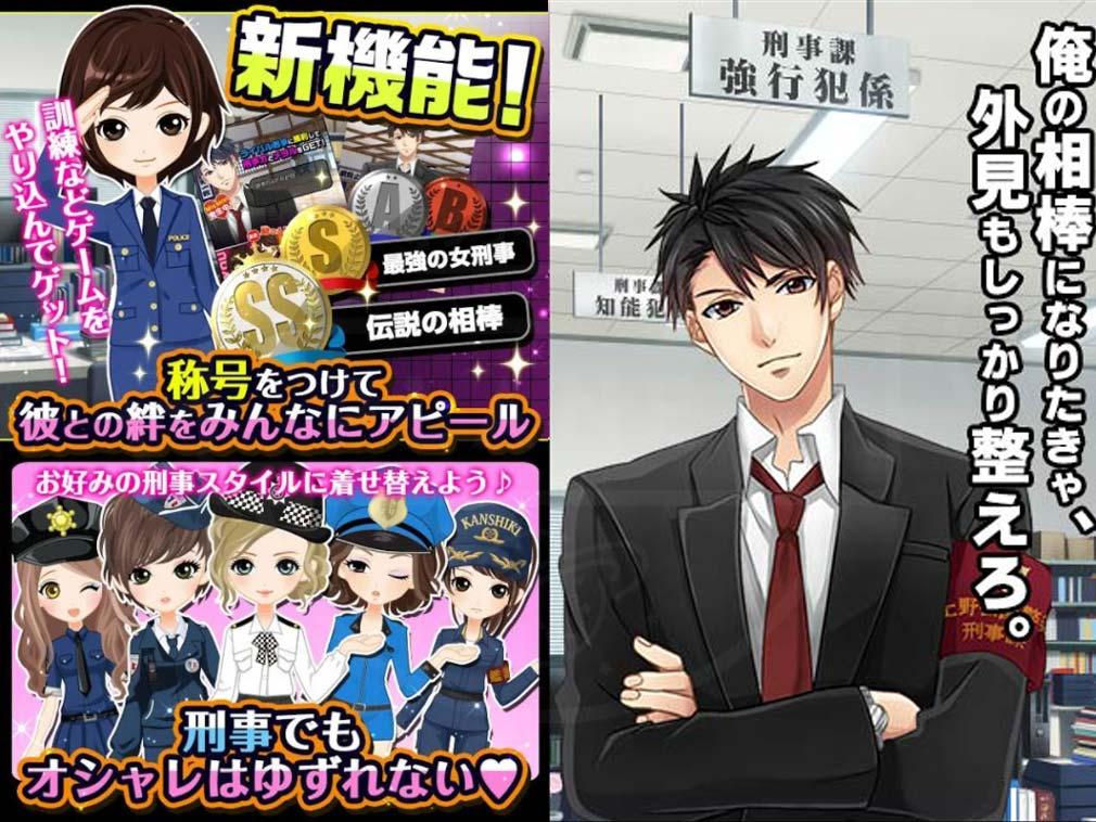 弾丸キス 恋の捜査ファイル システム、物語紹介イメージ