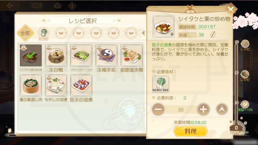 食物語 レシピ選択スクリーンショット