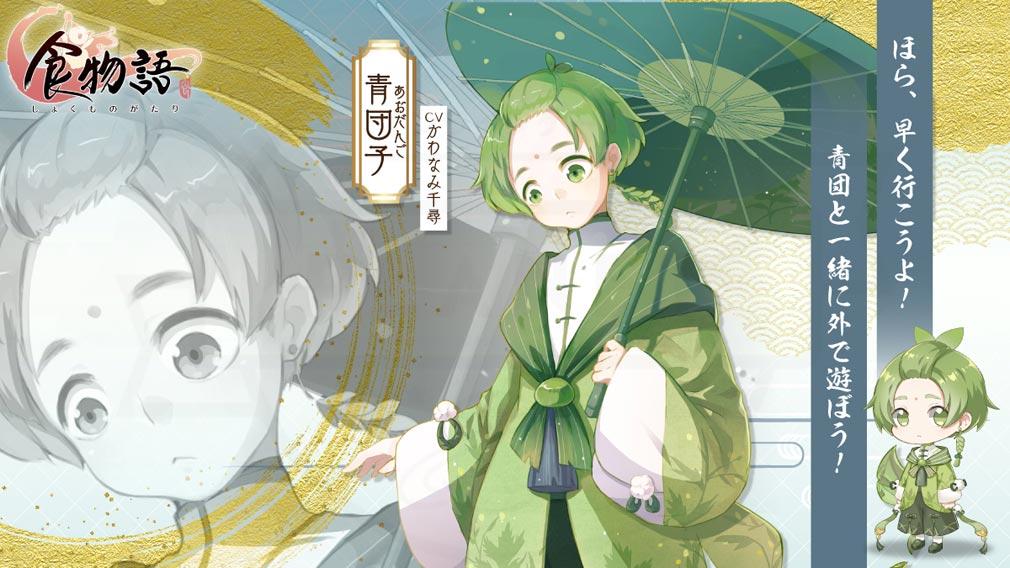 食物語 キャラクター『青団子(あおだんご)』紹介イメージ