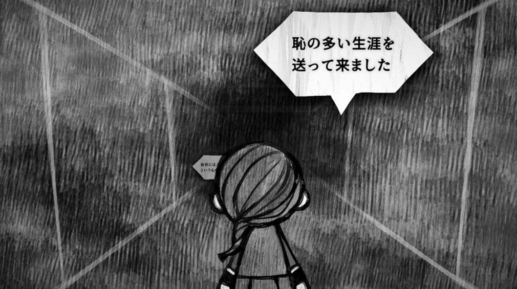 ALTER EGO COMPLEX(オルタエゴ・コンプレックス) 夢物語紹介イメージ