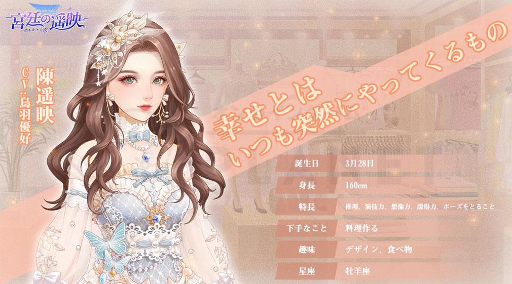 宮廷の遥映 時をかける恋 女主人公キャラクター『陳遥映(ちんはるえ)』紹介イメージ