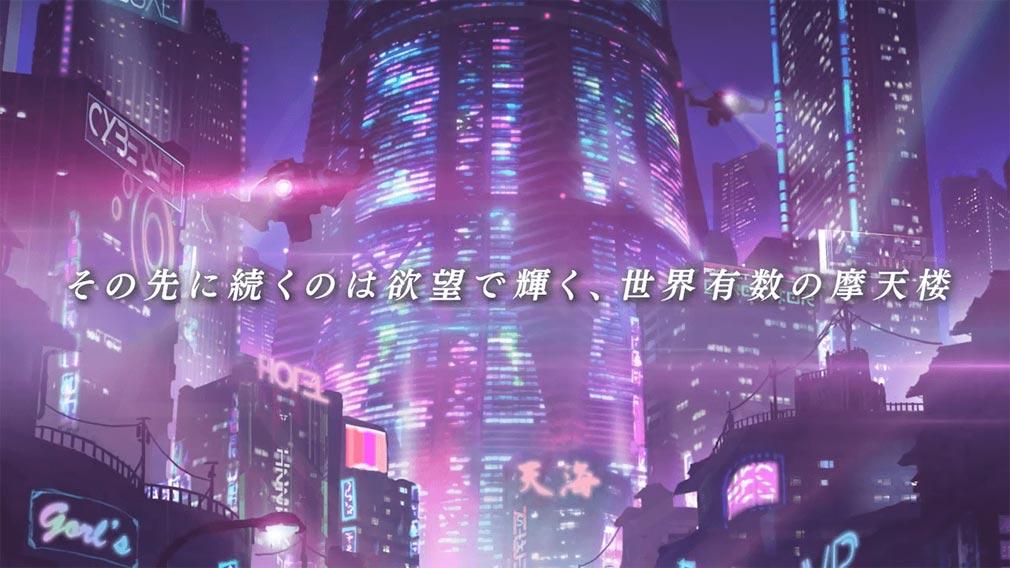 ROAD59 新時代任侠特区 架空の摩天楼『天界区』紹介イメージ