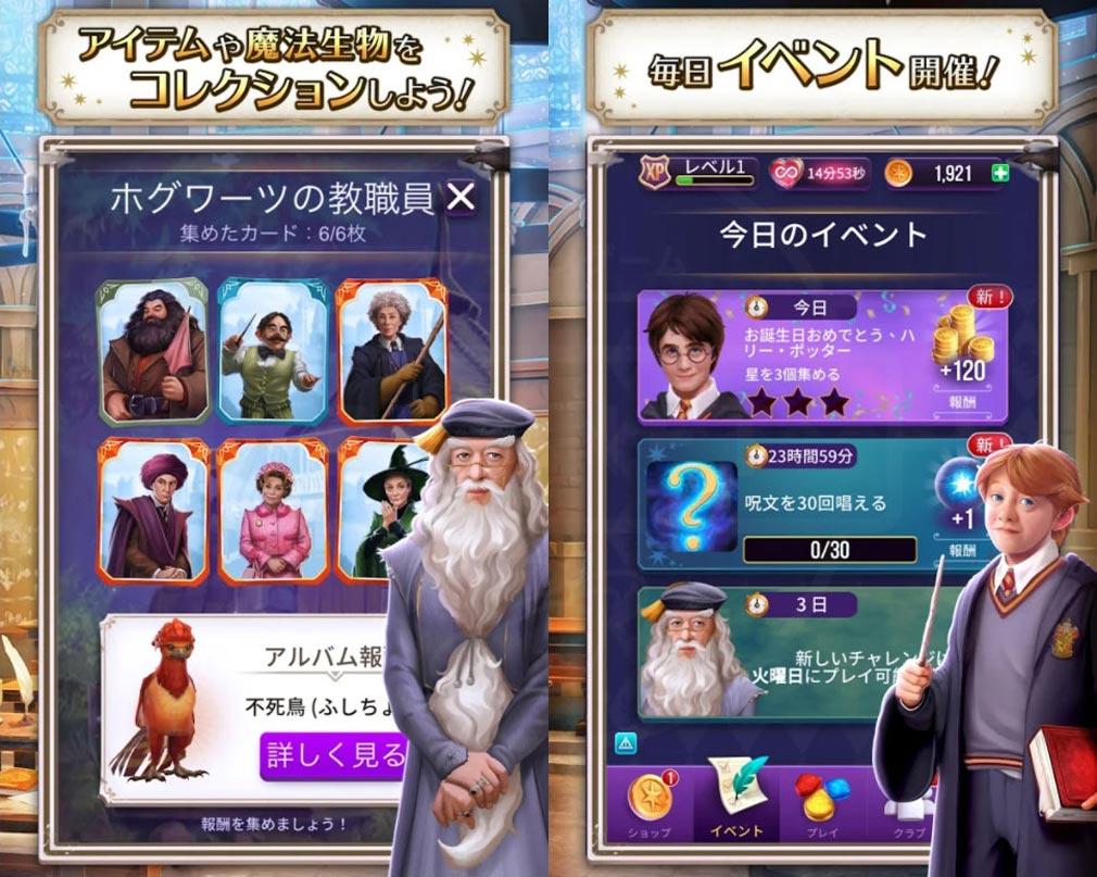 ハリー・ポッター 呪文と魔法のパズル コレクション、イベント紹介イメージ