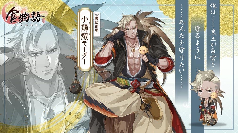 食物語 キャラクター『小鶏燉モーグー(しょーじーどんもーぐー)』紹介イメージ
