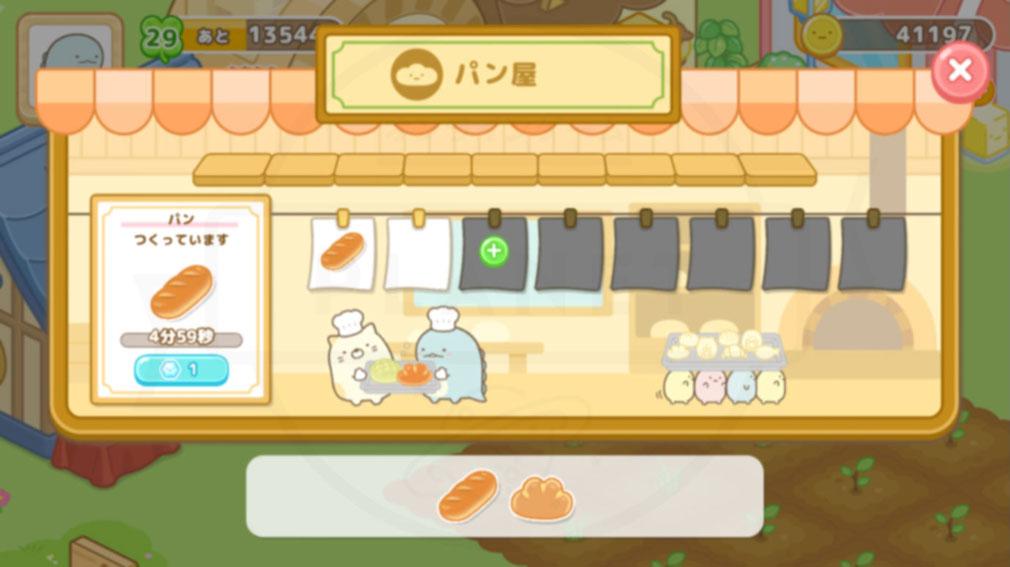 すみっコぐらし 農園つくるんです 『パン屋』で料理を作るスクリーンショット