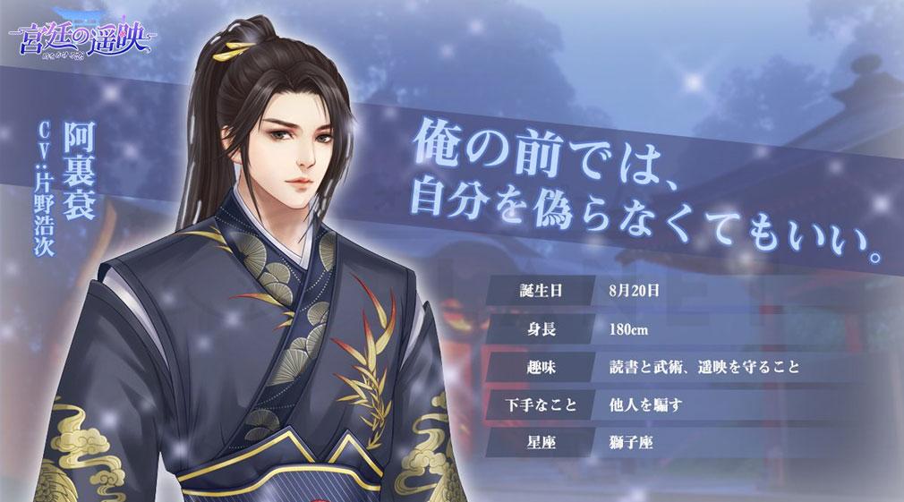 宮廷の遥映 時をかける恋 キャラクター『阿裏袞(ありぐん)』紹介イメージ